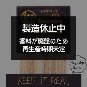 KUUMBA クンバ|INCENSE regular (KEEP IT REAL)(お香 レギュラーサイズ)