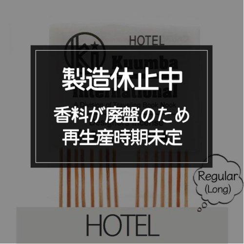KUUMBA クンバ|INCENSE regular (HOTEL)(お香 レギュラーサイズ)