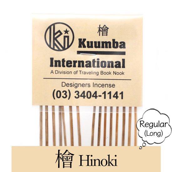 KUUMBA クンバ INCENSE regular (檜-HINOKI-)(お香 レギュラーサイズ)