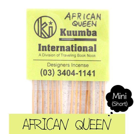 KUUMBA クンバ|INCENSE mini (AFRICAN QUEEN)(お香 ミニサイズ)