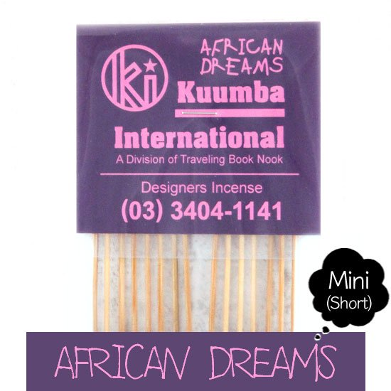 KUUMBA クンバ|INCENSE mini (AFRICAN DREAMS)(お香 ミニサイズ)