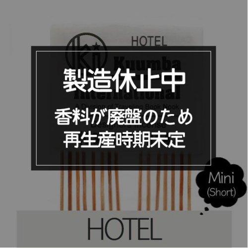 KUUMBA クンバ|INCENSE mini (HOTEL)(お香 ミニサイズ)