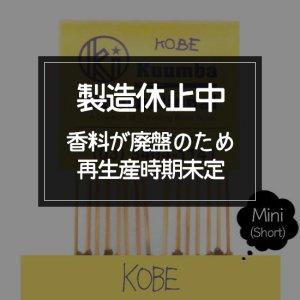 KUUMBA クンバ|INCENSE mini (KOBE)(お香 ミニサイズ)