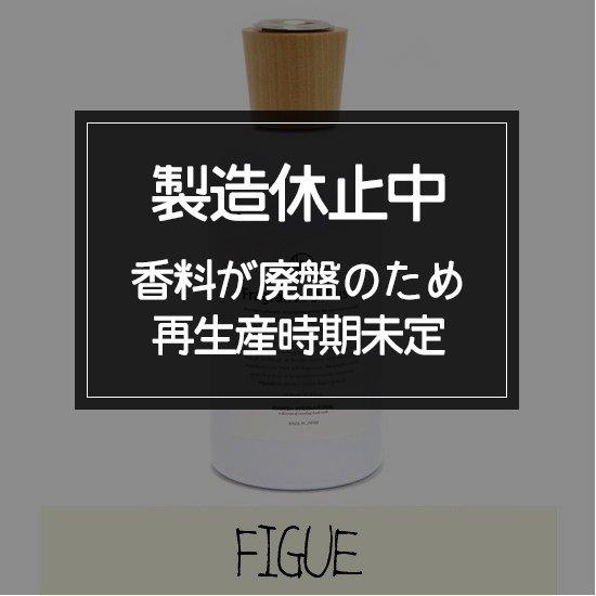 KUUMBA クンバ|FRAGRANCE DIFFUSER (FIGUE (FIG))(リードディフューザー)