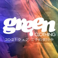 GREEN CLOTHING 20-21 カタログ発送致します