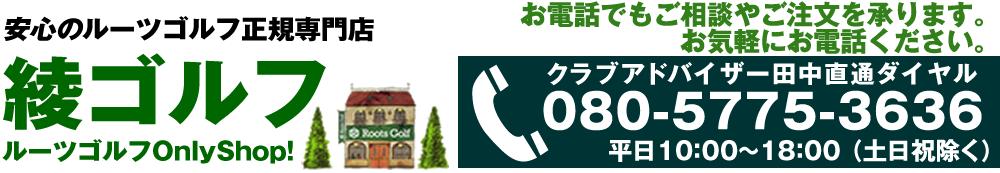 ルーツゴルフ正規専門店綾ゴルフ