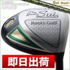 ルーツゴルフ ザ・ルーツSuiドライバー Suiシャフト【2017年モデル】【土日祝も即日出荷】