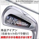 【別注】アーメットInfiniアイアン N.S.PRO 950GH スチールシャフト 【単品バラ】(アイアンフード付属しません)