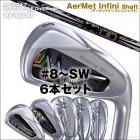 【別注】アーメットInfiniアイアン&ウェッジ アーメットInfiniシャフト #8〜SW 6本セット(アイアンフード付)