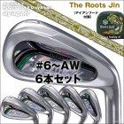 【平日のみ出荷】ルーツゴルフ ザ・ルーツJinアイアン #6-AW 6本セット(アイアンフード付)