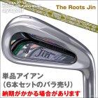 【別注】ルーツゴルフ ザ・ルーツJinアイアン 単品バラ(6本セットのバラ売り・アイアンフード付属しません)