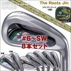 【平日のみ出荷】ルーツゴルフ ザ・ルーツJinアイアン #6-SW 8本セット(アイアンフード付)