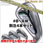 【別注】ルーツゴルフ ザ・ルーツJinアイアン #8-AW 4本セット(アイアンフード付属しません)