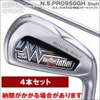 【別注】アーメットInfiniアイアン N.S.PRO 950GH スチールシャフト 4本セット(アイアンフード付属しません)