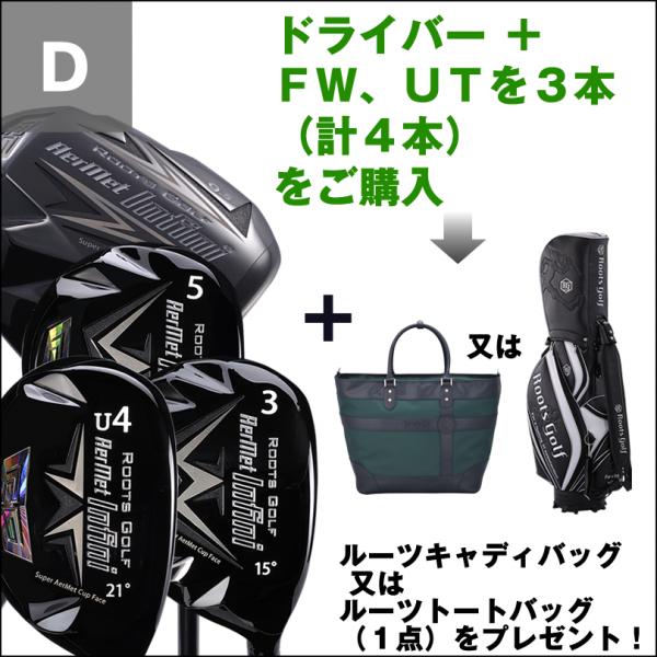 【もう1点キャンペーン】InfiniドライバーアーメットInfiniシャフト+3W+5W+U3【プレゼント分キャディバッグ又はトートバッグ】】