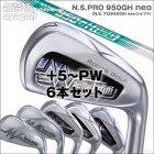 アーメットInfiniアイアン N.S.PRO950GHスチールシャフト #5~PW 6本セット