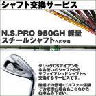 シャフト交換 - クリックCSアイアン用(NS-950GHスチールシャフトへ交換)【平日のみ出荷】