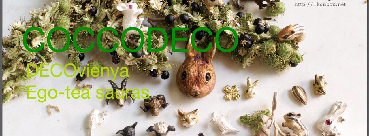 動物アクセサリーDECOvienyaの直営店通販COCCODECO|コッコデコ