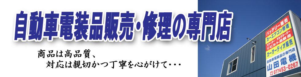 山田電機 WEB SHOP
