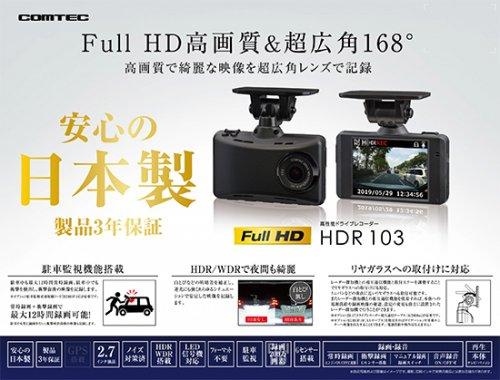 コムテック(COMTEC) HDR103