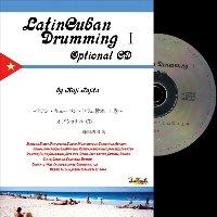 Latin Cuban Drumming 1 (上巻) オプショナルCD