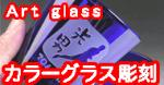 ガラス彫刻ページへ