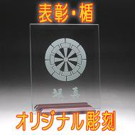 ガラス盾-四角M型-オリジナル名入れ彫刻