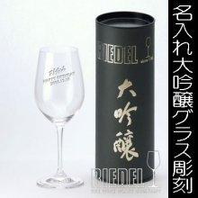 リーデル 大吟醸グラス 名入れ彫刻