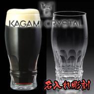KAGAMI CRYSTAL プレミアムビアグラス【名前入れ彫刻】