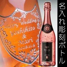 天の刻印&焼酎グラスセット|還暦祝い/退職祝い・彫刻ボトル