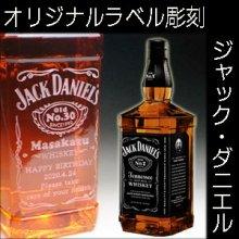 ジャック・ダニエル - 誕生日プレゼント・彫刻ボトル