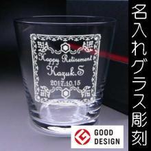 うすはりグラス - ロックグラス 名入れの彫刻グラス / 化粧箱  誕生日プレゼント
