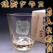 琥珀・本格焼酎グラス・名入れ彫刻【メーカー箱入】