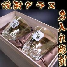 琥珀・ペア本格焼酎グラス・名入れ彫刻【ペア木箱入】