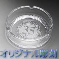 丸型灰皿 彫刻【創立記念・周年記念】