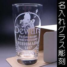Dewar's(デュワーズ) タンブラー 名入れの彫刻グラス / 簡易箱 |創立記念・周年記念