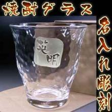 槌目(つちめ) 焼酎グラス 名入れの彫刻グラス / クラフト箱  母の日プレゼント