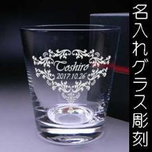 輝き・ロックグラス 名入れの彫刻グラス / 化粧箱  還暦祝い・退職祝い
