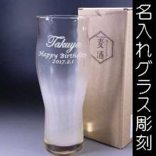 モール 琥珀ビアグラス(泡立ちぐらす) 名入れの彫刻グラス / メーカー箱  誕生日プレゼント