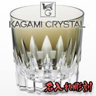 カガミ 色被せ クリスタル ロックグラス(校倉・黒)【名前入れ彫刻】