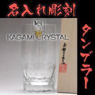 KAGAMI 水割りグラス(T529-F8)円カット 名入れの彫刻グラス / メーカー木箱  母の日プレゼント