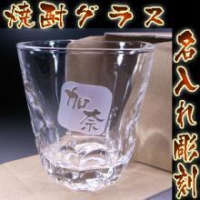 本格焼酎グラス 名入れの彫刻グラス / クラフト箱  創立記念・周年記念
