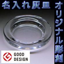 丸型Cガラス灰皿 名入れ彫刻【還暦祝いギフト】【退職祝いプレゼント】