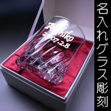 カットウイスキーグラス:名入れグラス【布貼化粧箱】
