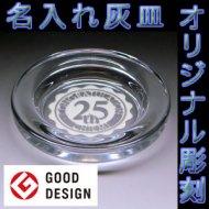 丸型Cガラス灰皿 名入れ彫刻