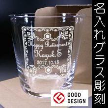 うすはりグラス - 名入れロックグラス【クラフト箱】