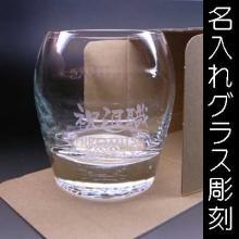 シーバスリーガル 名入れロックグラス【クラフト箱入】