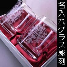 イニシャル名入れ 名入れの彫刻グラス / 布貼化粧箱  結婚祝い・結婚記念