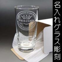 ジョニーウォーカー タンブラー 名入れの彫刻グラス / 簡易箱 |創立記念・周年記念