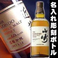 名入れ 山崎NV (ゴールド着色)  彫刻ボトル / メーカー箱
